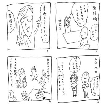 事実!01.jpg