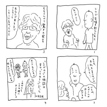 事実!03.jpg