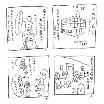 事実!04.jpg