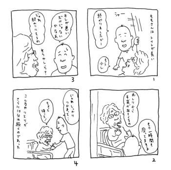 事実!05.jpg