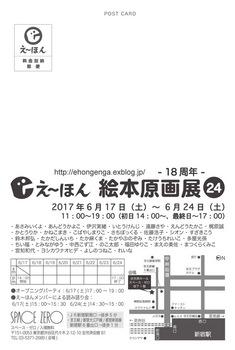 ehon_dm2017-1.jpg