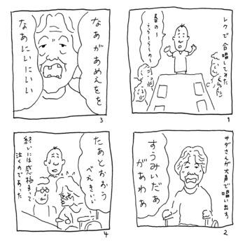 事実!02.jpg