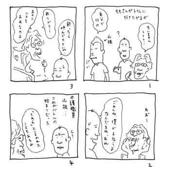 事実!06.jpg